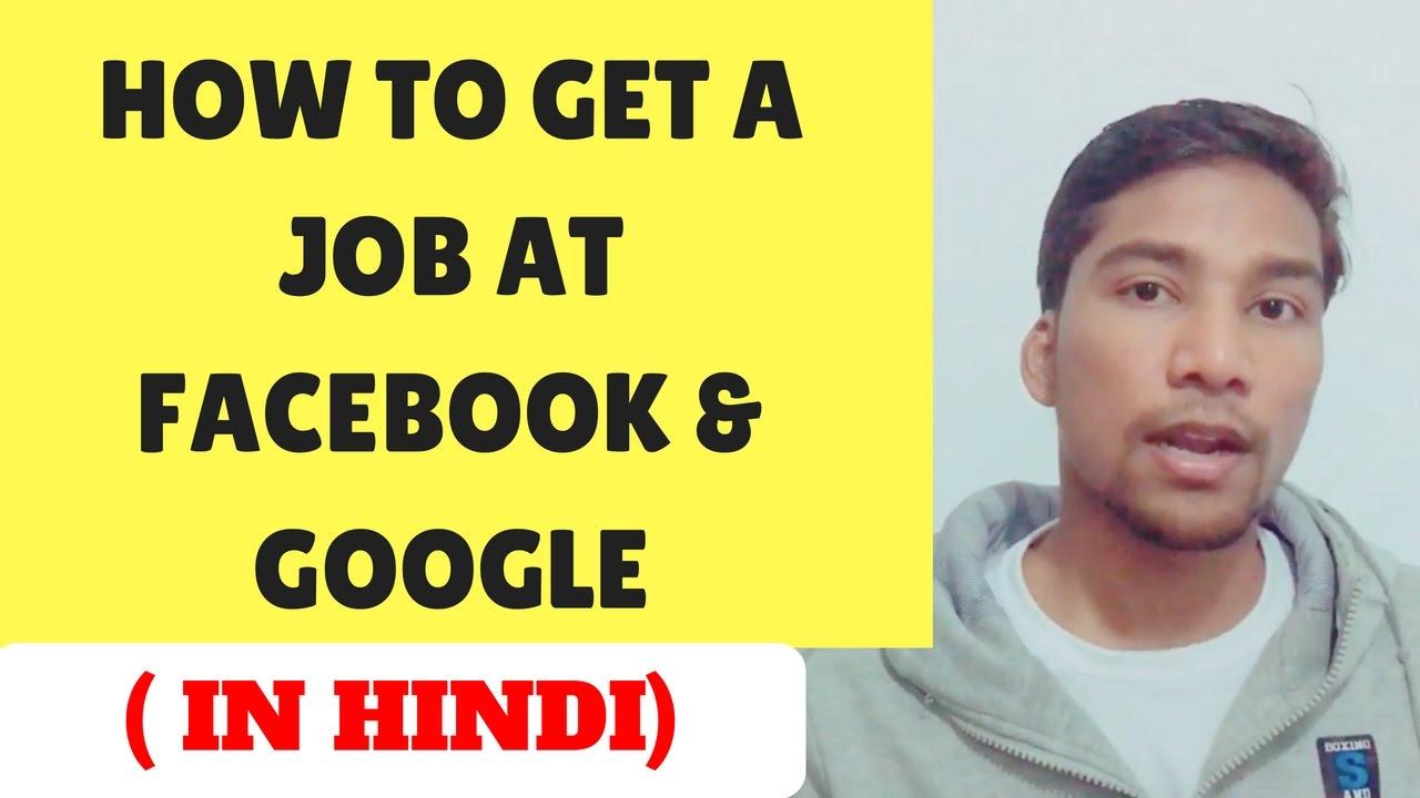 How to get a job in Facebook & Google? | IN HINDI ( जॉब पाने का तरीका )