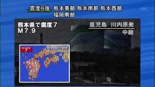 【熊本直下型地震シミュレーション】 Kumamoto Earthquake Simulation thumbnail