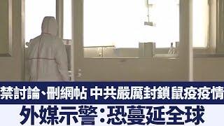 禁討論、刪網帖 中共嚴密封鎖鼠疫疫情恐導致全球遭殃|新唐人亞太電視|20191210