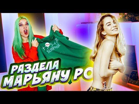 РАЗДЕЛА МАРЬЯНУ РО! / Surprise - НОВЫЙ МЕРЧ