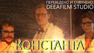 Фантастическая короткометражка «КОНСТАНТА» | Дубляж DeeaFilm