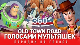 Download 360 VIDEO | OLD TOWN ROAD Голосами МУЛЬТЯШЕК | Lil Nas X ft. Billy Ray Cyrus Mp3 and Videos