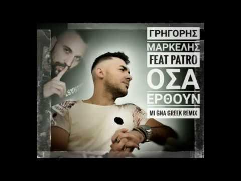 MI GNA GREEK Version Remix 2017 (Γρηγόρης Μαρκέλης Feat Patro-Όσα έρθουν) DEMO NOT FOR SALE