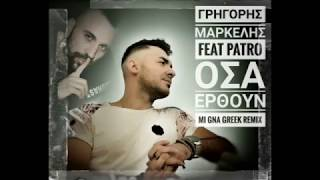 Download MI GNA GREEK version remix 2017 (Γρηγόρης Μαρκέλης feat Patro-Όσα έρθουν) DEMO NOT FOR SALE Mp3 and Videos