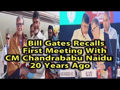 Chandrababu Naidu Andhra Pradesh CM And Bill Gates Meet In Hyderabad, First Meeting 20 Years Ago