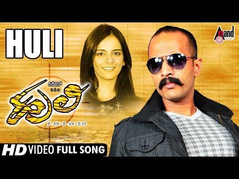 Huli   Kannada Video Song   Huli   Kishore  Jennifer Kotwal   Music : G.Abhiman Roy   Kannada