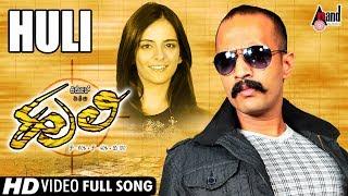 Huli | Huli | Kannada Video Song | Kishore | Jennifer Kotwal | G.Abhiman Roy | Kannada