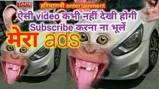 मेरा ads /haryanvientertainment / haryana music / Tape films / haryana / how to make/ haryanvicomedy