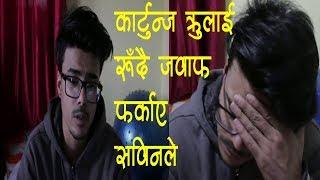सविनले रुँदै जवाफ फर्काए The Cartoonz Crew को आरोपलाई   Sabin Karki replies Cartoonz Crew's comments