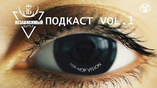 Скачать Hip Hop Vision 16 Независимый на Hip Hop Ru подкаст
