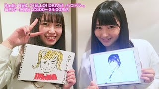 HELLO! DRIVE! -ハロドラ- 中島早貴・尾形春水 #83 尾形春水 検索動画 12
