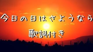 今日の日はさようなら 歌詞付き 【童謡/みんなのうた】キャンプファイヤーでも有名な曲。邦楽60年代懐メロヒットソング by クムリソラ