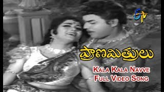 Kala Kala Navve Full Video Song | Prana Mithrulu | ANR | Savitri | Jaggayya | ETV Cinema