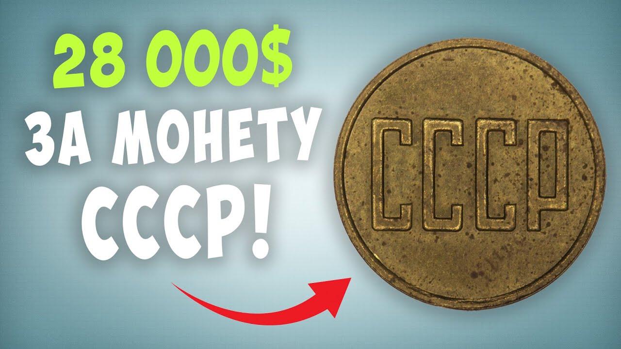 ТОП 10 самых редких и дорогих пробных монет СССР.