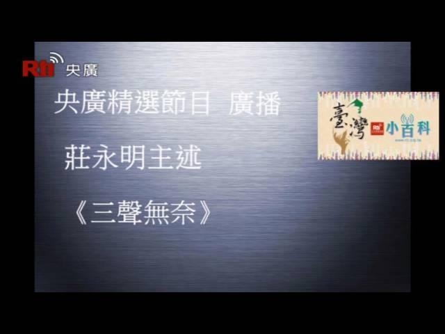 【央廣】臺灣小百科《三聲無奈》〈廣播)