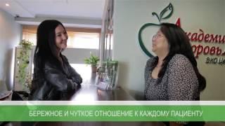 видео Медицинский центр Академия Здоровья