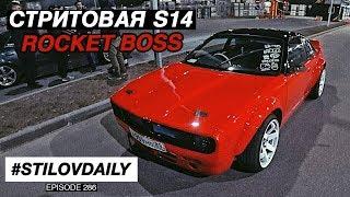 Запилили Лавру Дверь. Крутейшая Silvia S14. Большая Туса На Споте