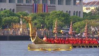สารคดีพิเศษ ชุด พยุหยาตรกษัตรา บรมราชาภิเษกสมัย ตอนที่1/5 (9/12/62)