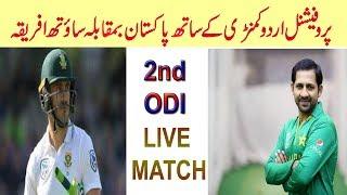PTV SPORTS LIVE STREAMING| پاکستان بمقابلہ ساوتھ افریقہ دوسرا ون ڈےبراہ راستPTV SPORTS LIVE