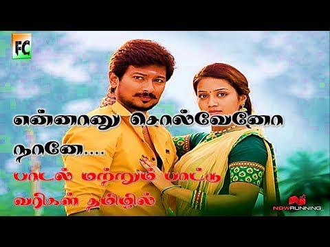 Yennaannu Solveno Video song Lyrics in Tamil|podhuvaga en manasu thangam |freedpm creator