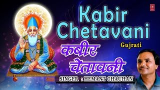 kabir Chetavani Bhajans Gujarati By Hemant Chauhan I Full Audio Songs Juke Box