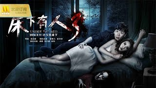 【1080P Chi-Eng SUB】《床下有人3/UNDER THE BED》刺激感官的视听盛宴,一部关于人性的诚意之作(殷果儿/姜文轩/苗青 主演)