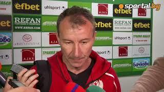 Белчев: Играхме слабо, играчите мислят за дербито с Левски
