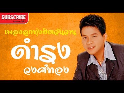 ดำรง วงศ์ทอง [ Damrong ] รวมเพลงลูกทุ่งฮิตวันวาน HD