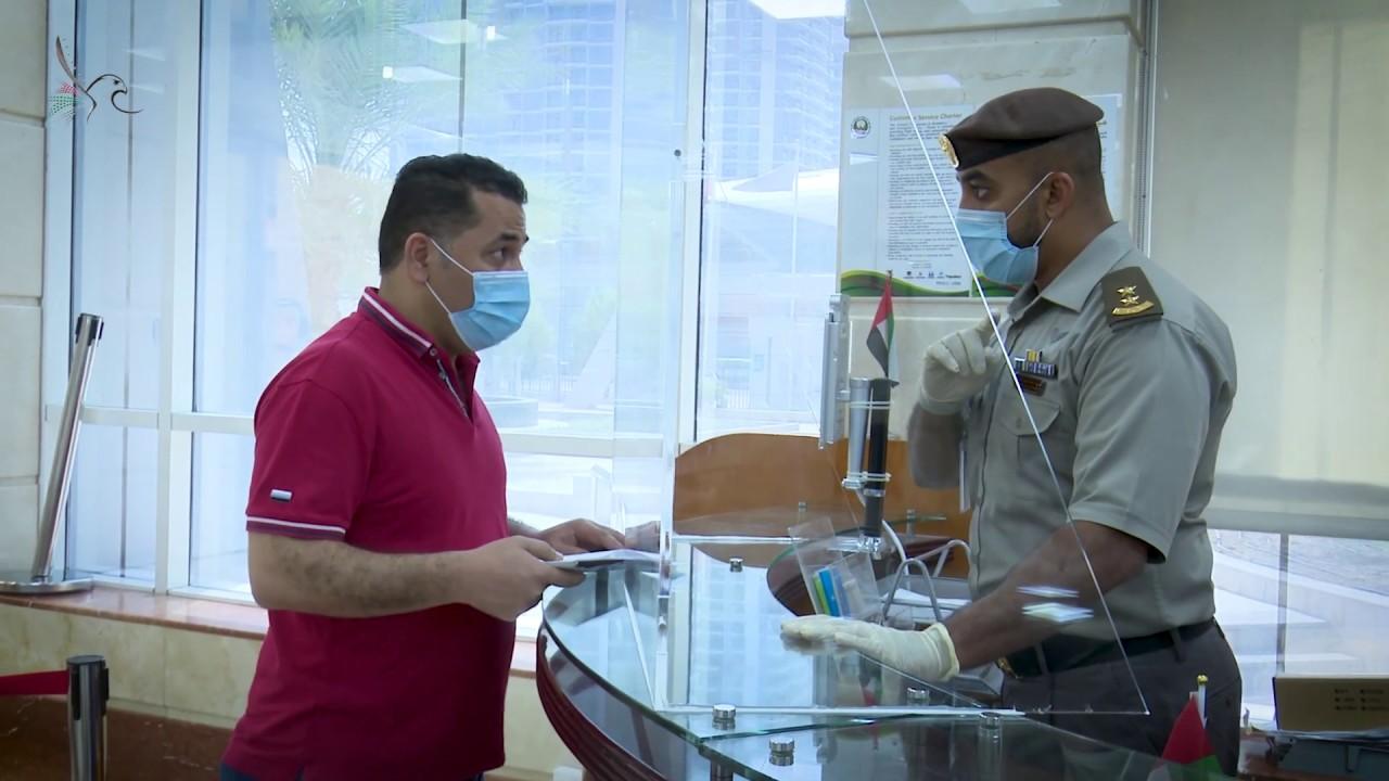 إقامة دبي تتبع كافة الاجراءات الاحترازية والوقائية خلال أزمة كوفيد ١٩
