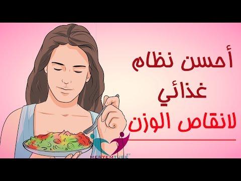 مدهش..أحسن نظام غذائي لانقاص الوزن !!