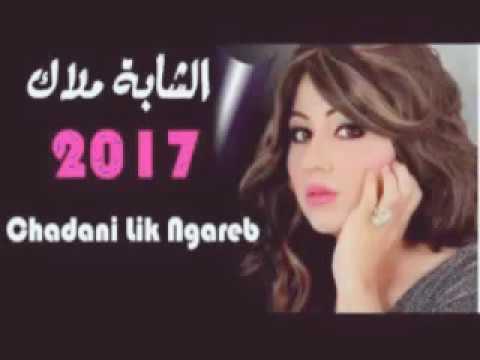 Cheba malak Chadani lik Ngareb 2017 By Smail new disc