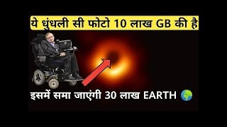 Black hole की पहली‌‌ image का सच किया है // how scientists took first picture of black hole?