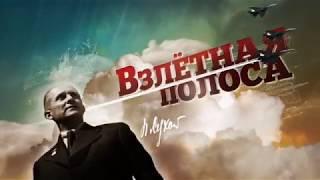 ПАВЕЛ СУХОЙ. ВЗЛЕТНАЯ ПОЛОСА | Документальный фильм