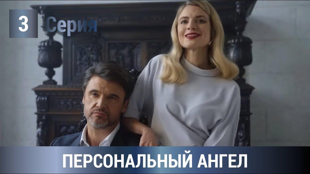 ПРЕМЬЕРА! ПОТРЯСАЮЩИЙ ДЕТЕКТИВ ПО РОМАНУ УСТИНОВОЙ! Персональный ангел. 3 серия. Русские Детективы