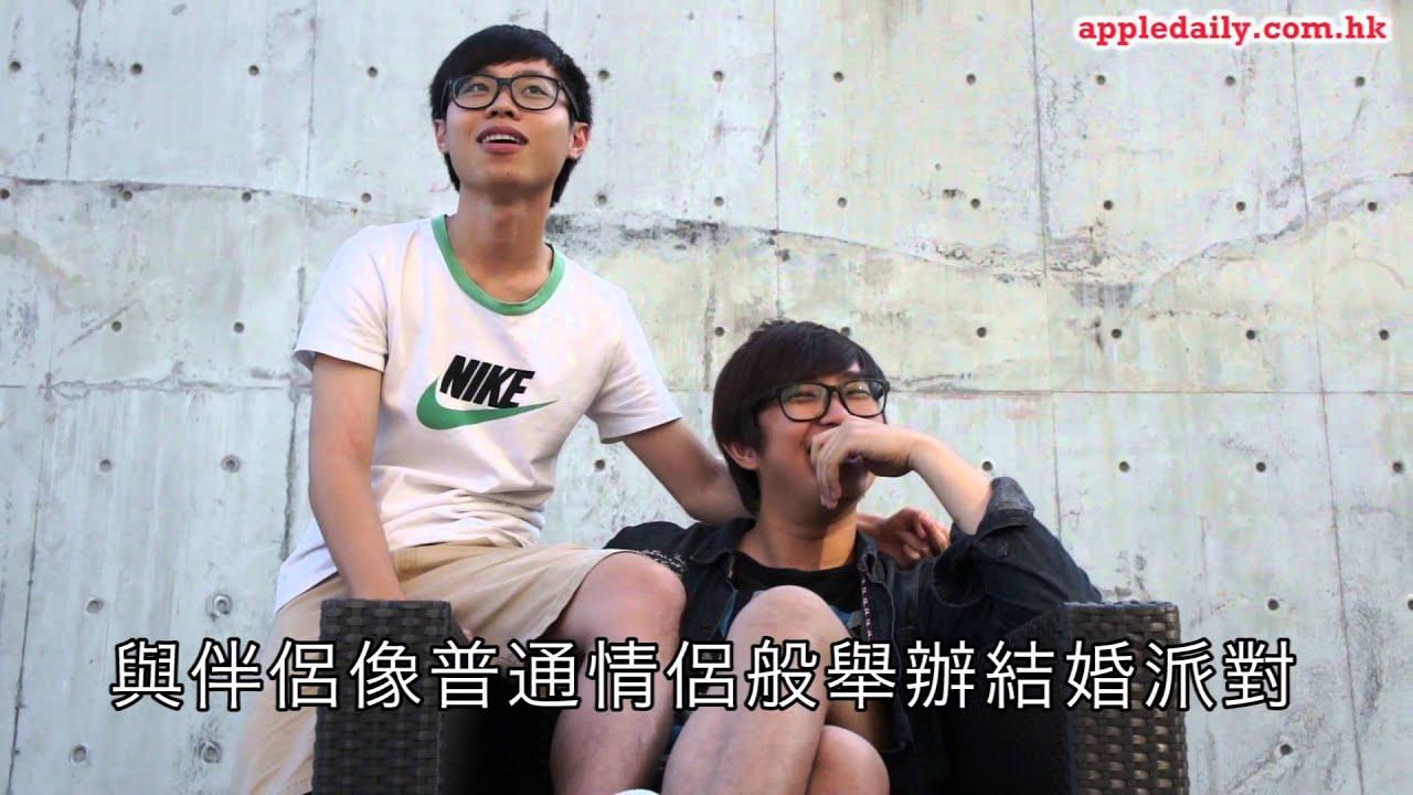 同性婚禮香港搞 GAY男感動到喊〜出黎 - YouTube