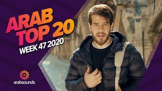 Top 20 Arabic Songs of Week 47, 2020 أفضل 20 أغنية عربية لهذا الأسبوع 🔥🎶