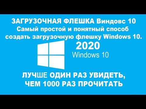 ЗАГРУЗОЧНАЯ ФЛЕШКА Виндовс 10.Самый простой и понятный способ создать загрузочная флешка Windows 10.
