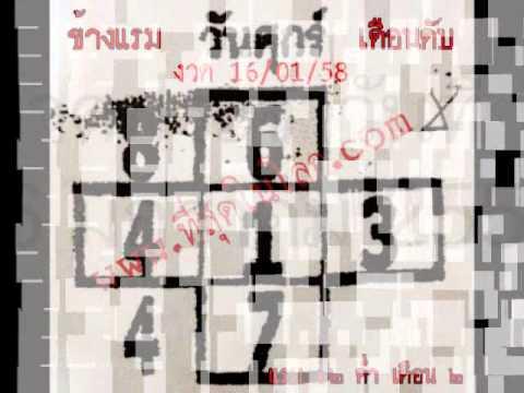 หวยเด็ดงวด 16 มกราคม 58 เลขเด็ด 16/01/ 58