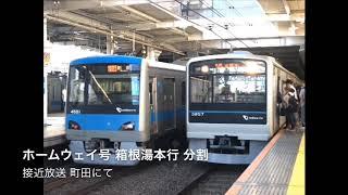 【ホームウェイ号の分割】小田急 ロマンスカー接近放送 町田にて