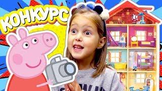 СЕЛФИ для Свинки Пеппы! Новый Большой Домик Peppa Pig! Участвуй в конкурсе и выигрывай призы!