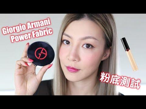 [粉底測試] Giorgio Armani Power Fabric Foundation Balm & Concealer | HIDDIE T