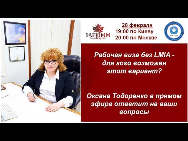 Рабочая виза без LMIA - для кого возможен этот вариант?