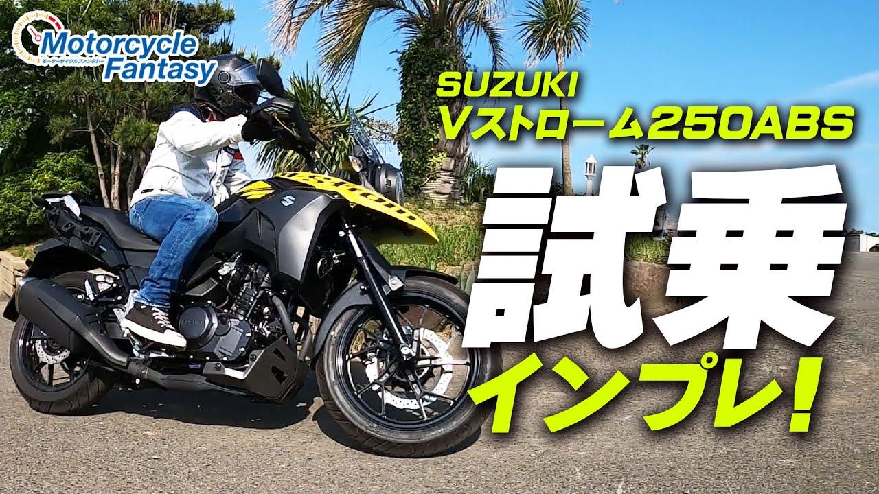 SUZUKI Vストローム250 ABS 島田さんによる試乗インプレッション!/ Motorcycle Fantasy