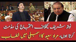 Video: Murad Saeed addresses NA session