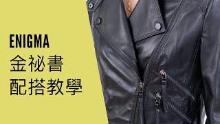 [ENIGMA皮革工場]  LA09 韓式Biker皮褸