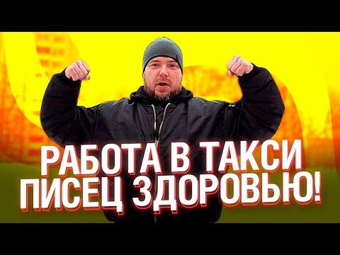 Работа в такси - ПИсЕЦ здоровью! / ТИХИЙ