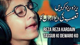 Reza Reza Kardain Tassub Ki Dewaron Ko | 14 August Song