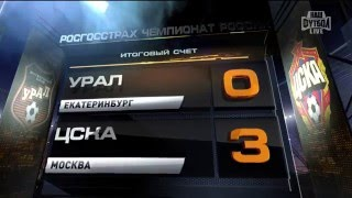 Обзор матча: Футбол. РФПЛ. 26-й тур. Урал - ЦСКА 0:3