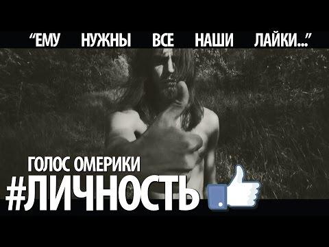 ГОЛОС ОМЕРИКИ – ЛИЧНОСТЬ (Official Video)