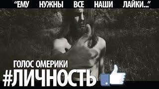 ГОЛОС ОМЕРИКИ – ЛИЧНОСТЬ (Official Video) thumbnail